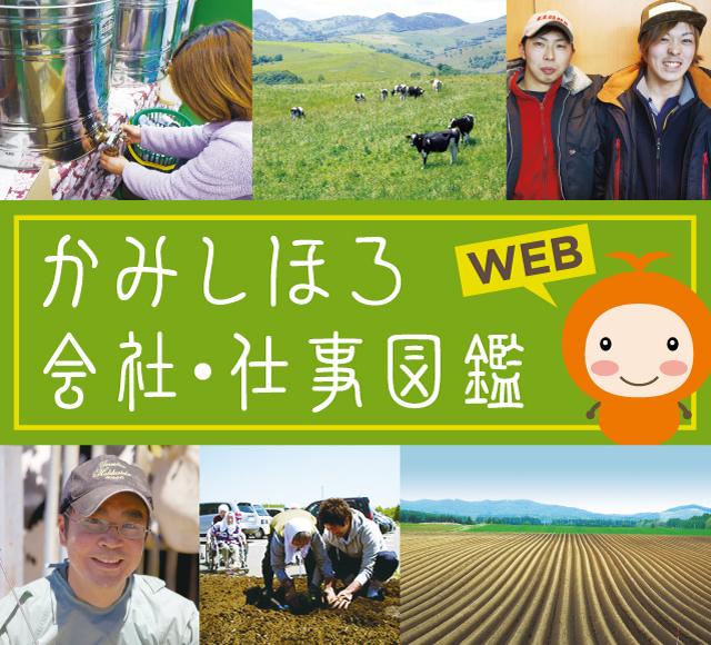 上士幌町無料職業紹介サイト かみしほろ会社・仕事図鑑