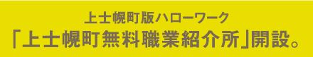 上士幌町版ハローワーク 「上士幌町無料職業紹介所」開設。