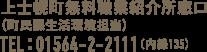 上士幌町無料職業紹介所窓口(町民課生活環境担当)TEL:01564-2-2111(内線135)