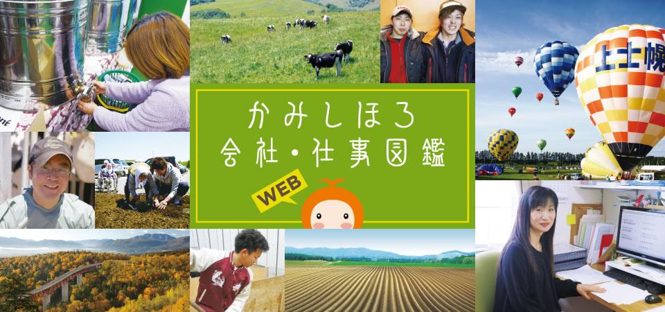 上士幌町無料職業紹介サイト|かみしほろ会社・仕事図鑑
