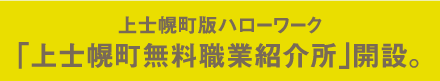 上士幌町版ハローワーク|「上士幌町無料職業紹介所」開設。